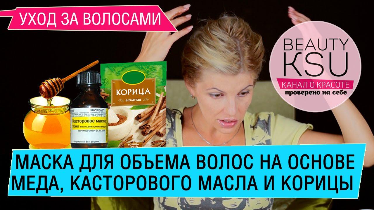 маска для волос с маслом корицы