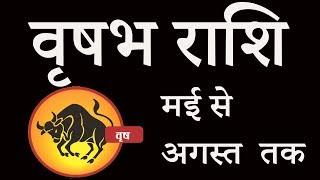 vrishabha rashi   May   June   July   August   2019  Rashifal in Hindi