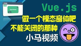 【Vue.js】Modal Window - 做一个模态窗体吧,不能关闭的那种 - vue, model window