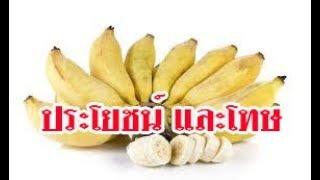 รู้ยัง-ประโยชน์และโทษอันตรายจากกล้วยน้ำว้าที่คุณควรทราบ