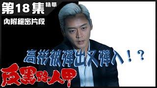 反黑路人甲丨第18集加長版精華 高彬被彈出又彈入!?丨張振朗丨徐榮