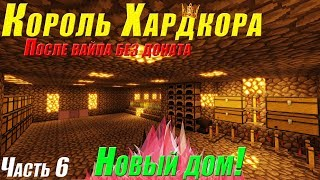 👑 КОРОЛЬ ХАРДКОРА - НОВЫЙ ДОМ -//- ПОСЛЕ ВАЙПА БЕЗ ДОНАТА !!! СЕРВЕР SunRise !!!
