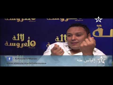Lalla Laaroussa 2016 Prime 4 - interview Ilyas Taha - HD | لالة لعروسة - لقاء مع الياس طه