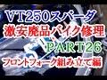 【激安1万円バイクは修理して走れるようになるか?】Part26 〜フロントフォーク組み立て編〜