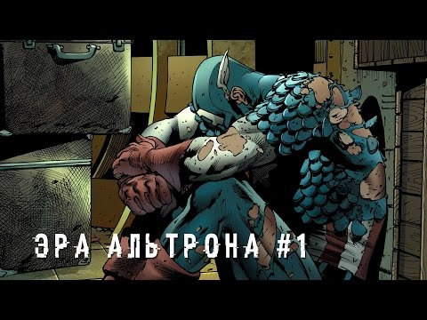 Эра Альтрона #1 - Комиксы Марвел