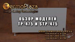ТермоПлаза TP-475 и STP-475  Обзор моделей и характеристик