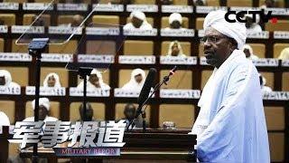 《军事报道》 苏丹军方推翻巴希尔政权 20190412 | CCTV军事