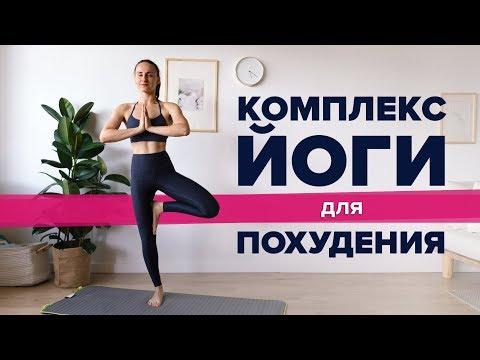 Комплекс йоги для похудения  [Workout | Будь в форме]