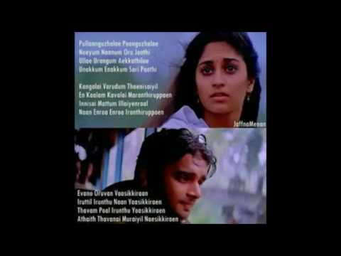Evano Oruvan Song from Alaipayuthey
