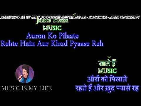 Deewano Se Ye Mat Poochho - Karaoke With Scrolling Lyrics Eng.& हिंदी