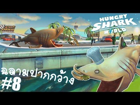 ปลาฉลามบาสกิ้น : Hungry Shark World เกมมือถือ #8 [DMJ]