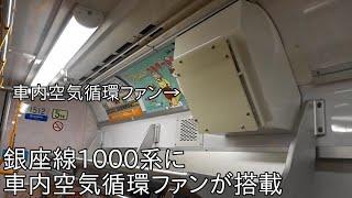 【地下鉄初の空気循環ファンが期間限定で試験運用】銀座線1000系1112F(第62編成) 車内空気循環ファン搭載