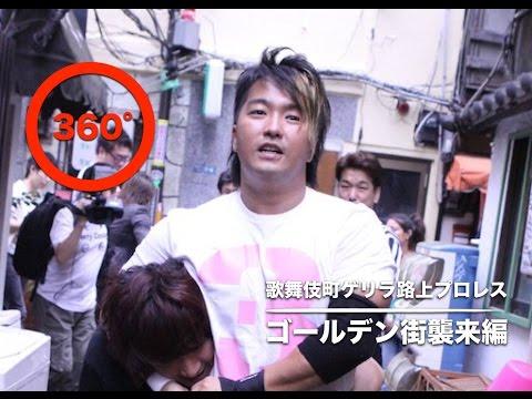 360° Video 4K|Hotdudes Fight of Tokyo Street vol.01|新宿「ゴールデン街」でゲリラプロレス! 外国人観光客もびっくり!?「歌舞伎町プロレス」路上マッチ