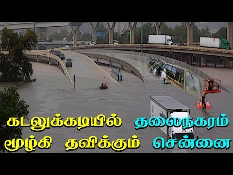 CHENNAI FLOODS 2017 | Shocking Footage from Chennai | சென்னை மழை | Chennai rains LIVE