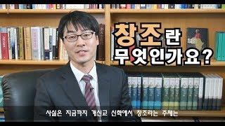 [신신마당] 창조란 무엇인가요? by 박영식 교수