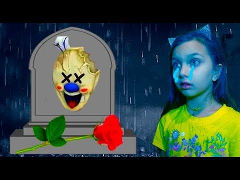 КОНЕЦ МОРОЖЕНЩИКА! БУДЕМ СКУЧАТЬ! ДЕЛАЮ КОНЦОВКУ ПРОТИВ ПРОДАВЦА МОРОЖЕНОГО Ice Scream 1.1 Валеришка