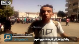بالفيديو| تظاهرات وإضراب في اليوم الأول للدراسة بقنا