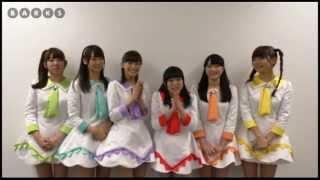 i☆Ris 8thシングル「Realize!」コメント
