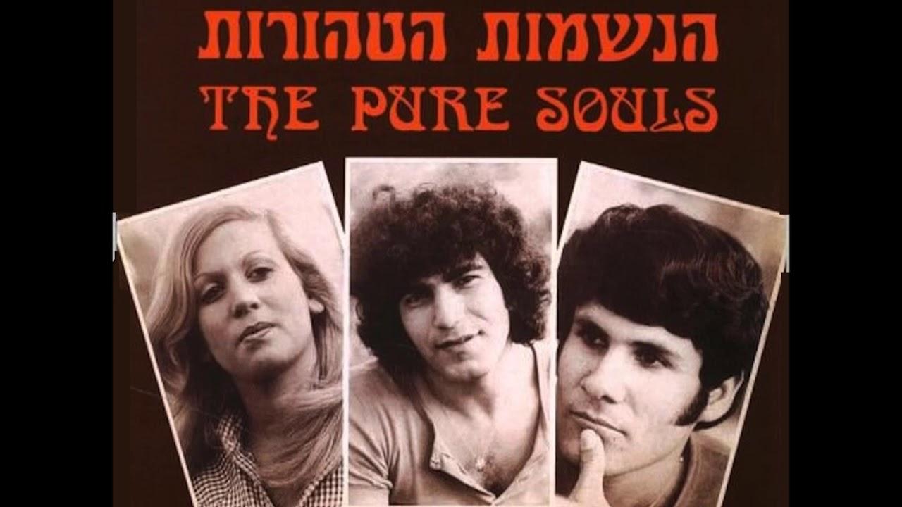 The Pure Souls - The Pure Souls album download