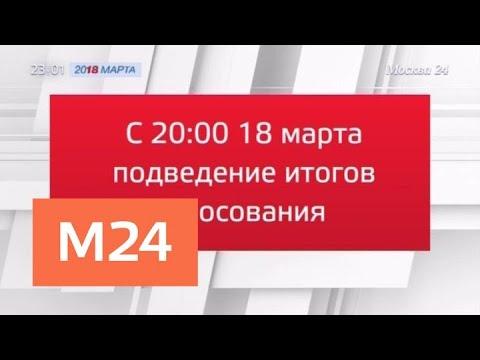 Телеканал 'Москва 24' будет следить за выборами президента РФ в прямом эфире - Москва 24
