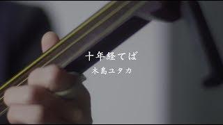 木島ユタカ - 十年経てば