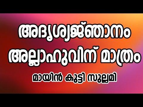 അദൃശ്യ ജ്ഞാനം അല്ലാഹുവിനു മാത്രം :മായിൻ കുട്ടി സുല്ലമി | CD TOWER CALICUT