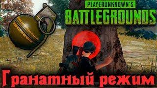 "Фан режимы ""Гранатная атака"" - PlayerUnknown's Battlegrounds Стрим"