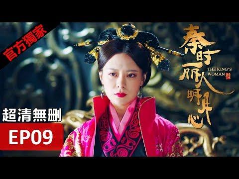 【秦時麗人明月心】The King's Woman 09 Eng Sub(超清無刪減版正片) 迪麗熱巴/張彬彬