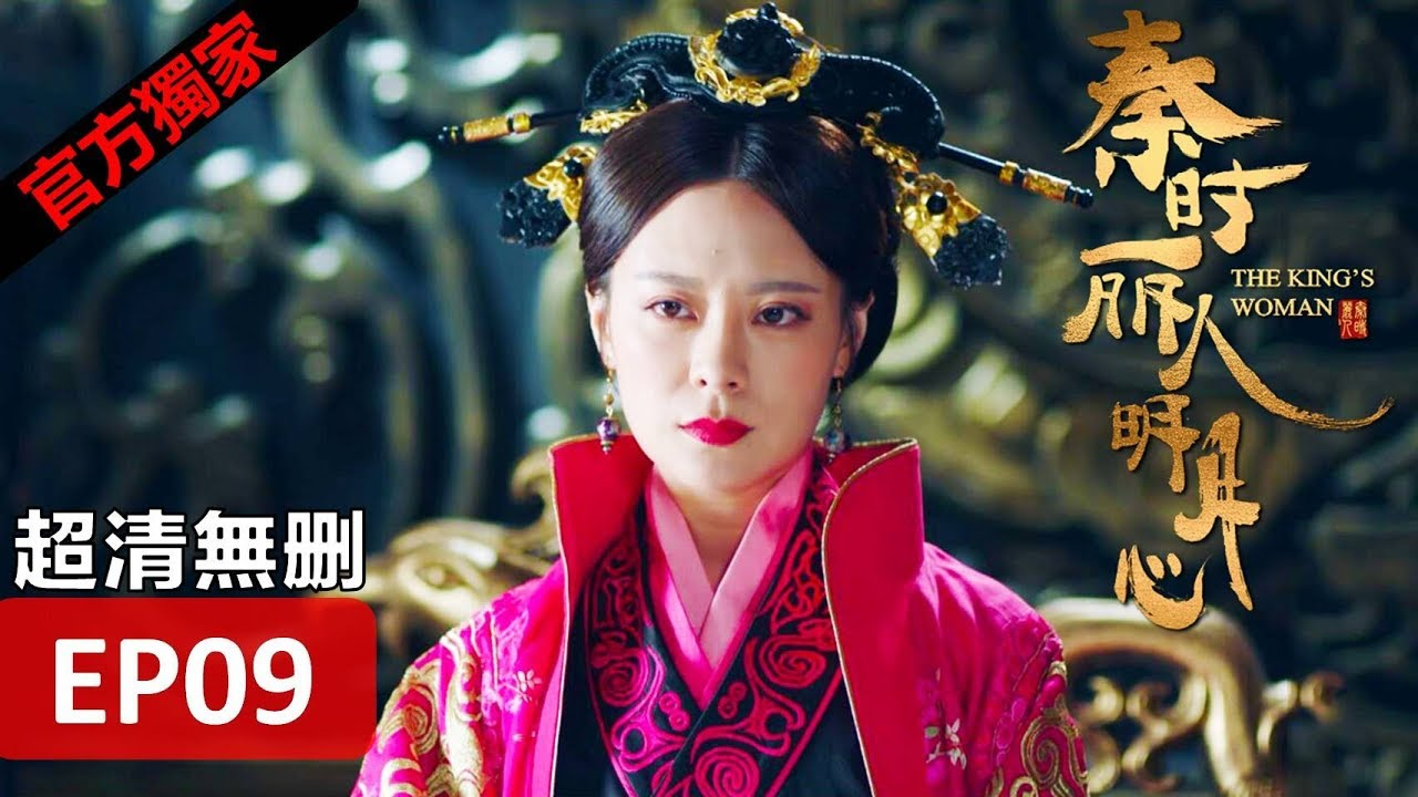 Hot CN Drama【The King's Woman】 EP09  Eng Sub HD