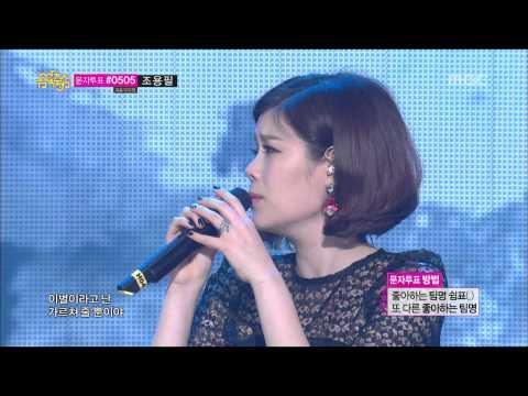 Lyn(feat. VIXX Ravi) - Breakable Heart, 린(feat. VIXX 라비) - 유리심장, Music Core 20130504