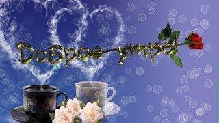 Пожелание с добрым утром! Доброе утро, любимый!