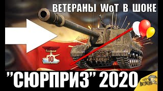 "ОГО! ВЕТЕРАНЫ WoT OФИГEЛИ ОТ ""СЮРПРИЗА"" WG 2020! ПРЕМ ИМБА СССР УДИВИЛА ВЕТЕРАНОВ World of Tanks?"