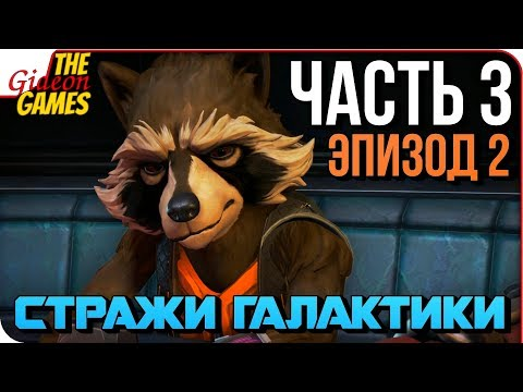 СТРАЖИ ГАЛАКТИКИ (GUARDIANS of the GALAXY) ➤ Прохождение #3
