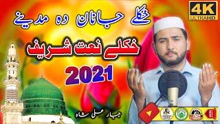 Pashto Hd Naat Khkule Janan Da Madine | By Jabbar Ali sha | Pashto Naat 2021 Hazara Studio