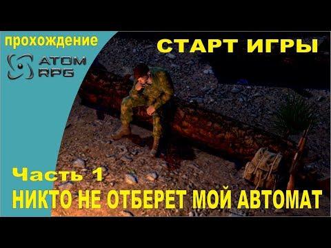 Прохождение Atom RPG начинаю с автоматом, убиваю гопников и Мышильду