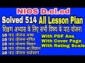 514 Solved All  Lesson Plan for PT in one Video || पाठ योजना PDF, Cover Page और Rating स्केल के साथ