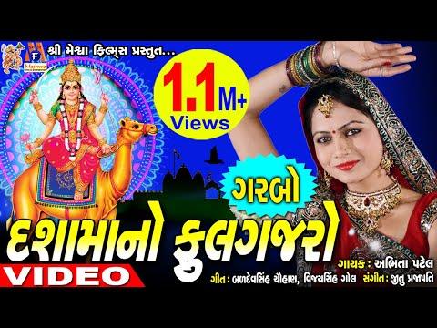 Dashama No phool Gajaro || Mamta Soni || Dashama No Garbo || Gujarati devotional video ||