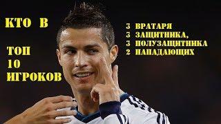 Роналду, провел 150 матчей, и попал в ТОП 10 по количеству игр в еврокубках. Новости футбола.