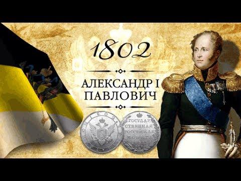 Трейлер к видео - Монета 1 рубль 1802 года, СПБ-АИ, + пробные рубли 1801 года