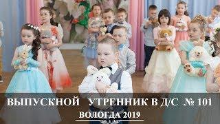 Вологда | Детский Выпускной утренник 2019 | Детский сад 101 | Вадим Есин