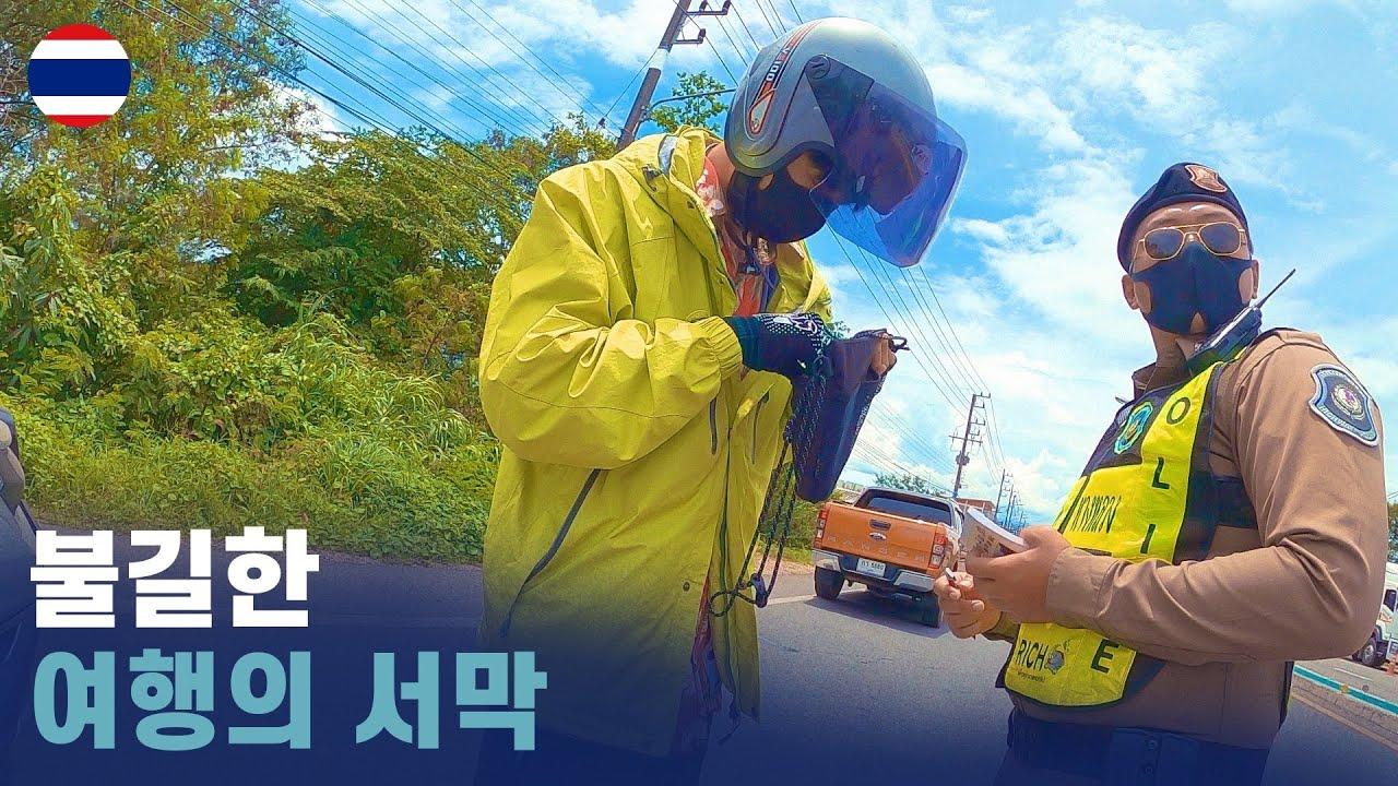 태국 오토바이 여행 시작 세계여행 [40]