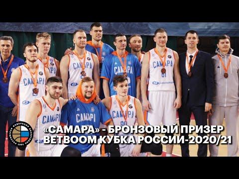 «Самара» - бронзовый призер BetBoom Кубка России-2020/21