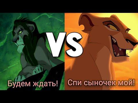 """""""Будем ждать!"""" VS """"Спи сыночек мой"""" /Сравнения/ Король лев (1,2)"""