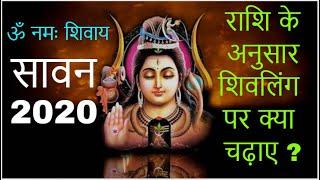 Sawan 2020: shivling par kya chadhana chahie   राशि के अनुसार शिवलिंग पर क्या चढ़ाए ?