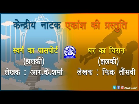 JHALKI - Swarg Ka Passport by R. K. Sharma | Ghar Ka Chiragh by FiqrTaunsavi