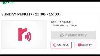 村上佳佑さん ラジオ出演部分 2017年11月26日 放送 SUNDAY PUNCH.