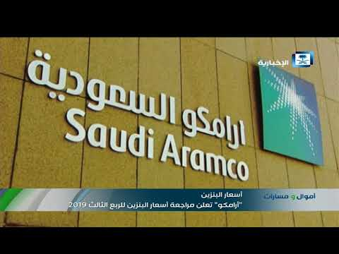 أرامكو السعودية تعلن مراجعة أسعار البنزين للربع الثالث من عام 2019