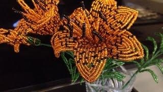 Тигровая лилия из бисера. Beaded lily. Часть 1/3.