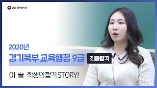 [난공 공무원학원] 2020 경기북부 교육행정 9급 최…