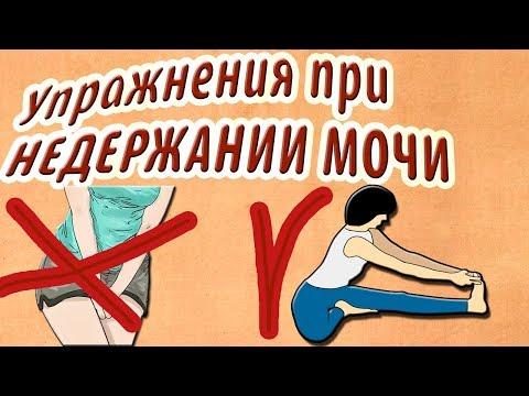 Упражнения при НЕДЕРЖАНИИ МОЧИ! Упражнения по Кегелю.